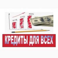 Профессиональная помощь в получении всех видов кредитов на любые цели