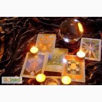 Гадания, предсказания, магическая помощь