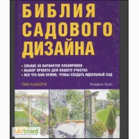 Книга «Библия садового дизайна». Дешево