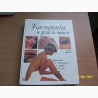 Косметика и уход за телом