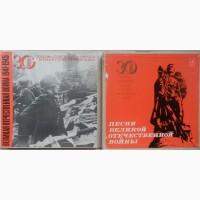 Набор пластинок Песни, марши, воспоминания о Великой Отечественной Войн