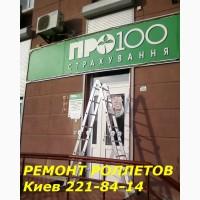 Комплексный ремонт роллетов Киев