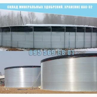 Склад минеральных удобрений. Хранение КАС-32