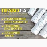 Послуги БТІ Полтава, послуги техніка