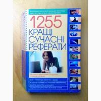 1255 Кращі Сучасні Реферати