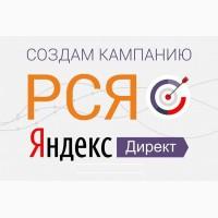 Настройка контекстной рекламы в Рекламной Сети Яндекс