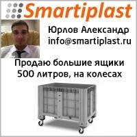 Ibox большой ящик на колесах