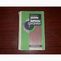 Законы и формулы физики, Справочник, Кузьмичев В.Е