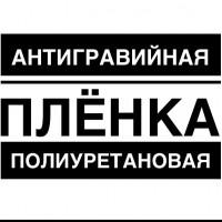 Антигравийная пленка Ultra Vision купить в Украине