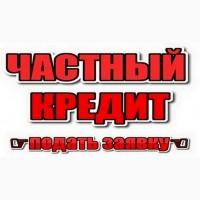 Взять кредит за 1 час без справки о доходах. Деньги под залог Киев
