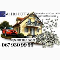 Быстрый кредит наличными под залог квартиры Киев