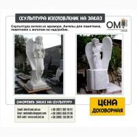 Одиночный ритуальный памятник из гранита Скорбящий ангел