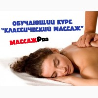 Обучающий курс Классический массаж