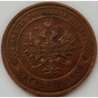 Россия 1 копейка 1912 год СОСТОЯНИЕ