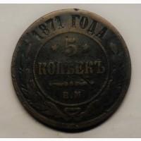РОССИЯ 5 копеек 1871 года ЕМ, Александр II