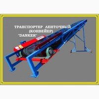 Ленточный транспортер (конвейер) Данкер. Danker