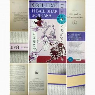 Книга Фэн-шуй и ваш знак Зодиака, 2004 год, 384 стр