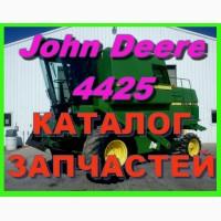 Книга каталог запчастей Джон Дир 4425 - John Deere 4425 на русском языке