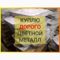 Купим цветной металл металлолом лом