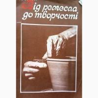 Продам книгу Від ремесла до творчості