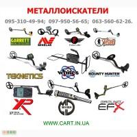 Металошукач металодетектор металлоискатель