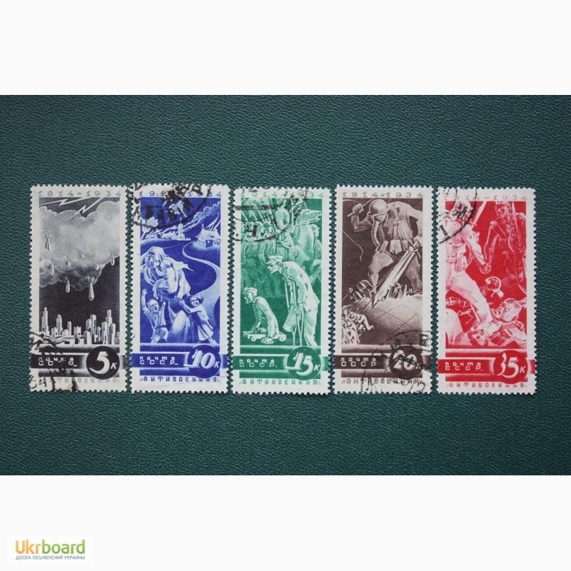 Фото 3. Продам почтовые марки СССР. Довоенный период