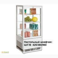 Настольная! холодильная витрина/шкаф Scan/Скан RT78 барная.Новые.Рассрочка