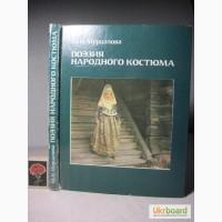 Мерцалова М. Поэзия народного костюма, черты, обычаи 1988г