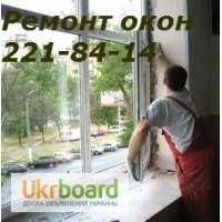 Регулировка дверей киев, замена петель Киев, замена ручек киев Киев, ремонт дверей Киев