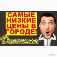 Демонтаж цена демонтажных работ Кривой Рог недорого