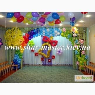 Воздушные шары на выпускной вечер Киев, оформление зала на выпускной Киев