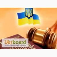 Адвокат в гражданском суде Полтава, написать заявление в суд Полтава