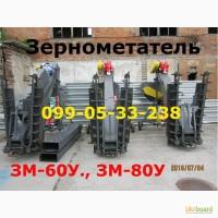 Продажа зернометов по Украине, ЗМ 80У, ЗМ-60У зерномет усиленный новый в Днепре сегодня