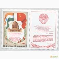 Почтовые марки СССР 1980. Визит Генсекретаря ЦК КПСС Л. И. Брежнева в Индию