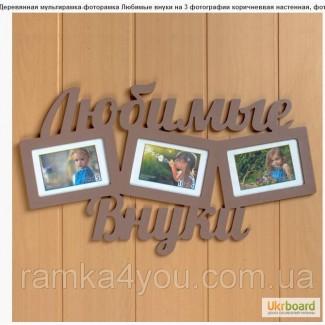 Деревянная мультирамка-фоторамка Любимые внуки на 3 фотографии коричневвая настенная