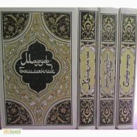 Избранные сказки, рассказы и повести из Тысячи и одной ночи (комплект из 4 книг)