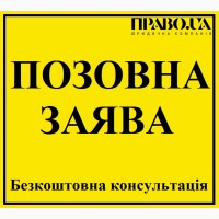 Позовна заява Полтава, подати позов в суд, складання позовних заяв
