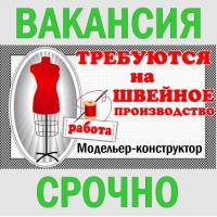 Tребyется Модельер-конструктор одежды, пальто