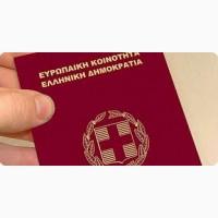 Гражданство страны Евросоюза - Паспорт Евросоюза