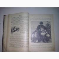 Продам Антикварное издание Живописная Россия. Том 5. Часть 1. Малороссия