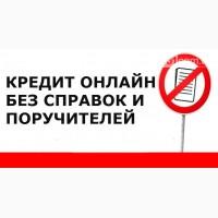 Кредитование физ. и юр. лиц