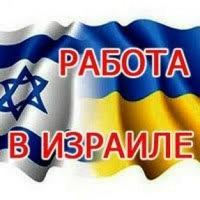 Работа в Израиле.Вакансия домработница в Израиле. Киев