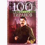 100 знаменитых тиранов. Авторы: И.Вагман, Н.Вукина, В.Мирошникова