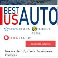 Автомобили из США в Харькове