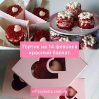 Мини торт красный бархат с сердцем 250г или 500г подарок девушке на День Святого Валентина