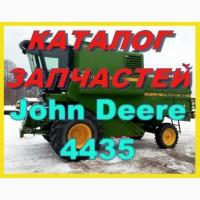 Каталог запчастей Джон Дир 4435 - John Deere 4435 на русском языке в книжном виде