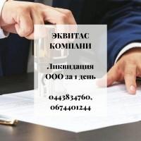 Ликвидация ООО. Помощь в закрытии предприятия