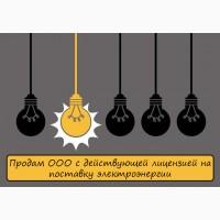 ОЛХ Продам ООО с действующей лицензией на поставку электроэнергии