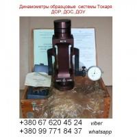 ДОС-50 - Динамометры образцовые (сжатия) переносные 3-го разряда конструкции Токаря Н.Г