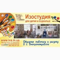 Уроки рисунка для взрослых и детей в изостудии Днепропетровска